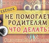 РЕБЕНОК-НЕ-ПОМОГАЕТ-РОДИТЕЛЯМ-ПОЧЕМУ