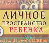 ЛИЧНОЕ-ПРОСТРАНСТВО-РЕБЕНКА-ВЕБИНАР-