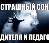 вебинар Страшный сон