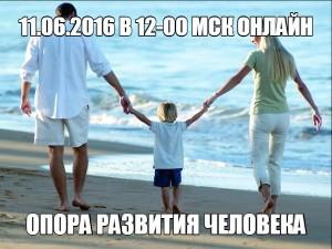 "Вебинар ""Опора развития человека"""