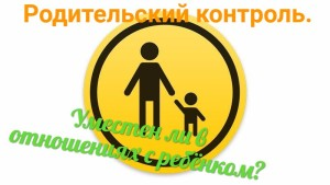 Родительский контроль