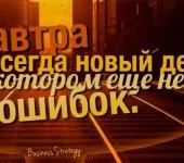Завтра- день без ошибок