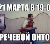 речевой_онтогенез