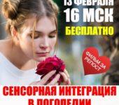 ИСПОЛЬЗОВАНИЕ ОБОРУДОВАНИЯ ДЛЯ СЕНСОРНОЙ ИНТЕГРАЦИИ