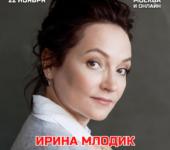 Лекции Ирины Млодик