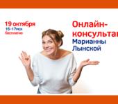 онлайн-консультация 19.10.20