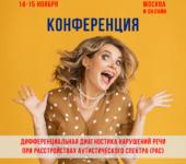 Конференция в Москве (и онлайн)